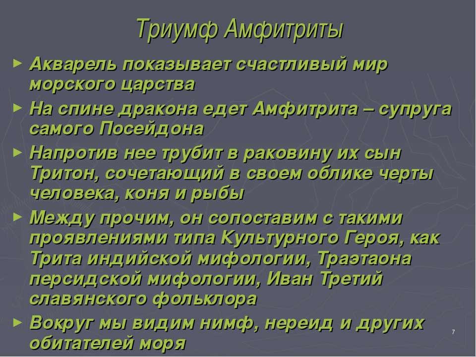* Триумф Амфитриты Акварель показывает счастливый мир морского царства На спи...