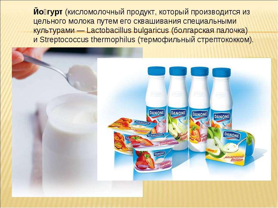 Йо гурт (кисломолочный продукт, который производится из цельного молока путем...