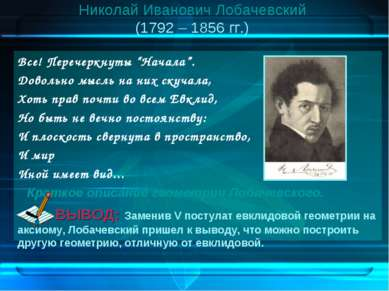 """Николай Иванович Лобачевский (1792 – 1856 гг.) Все! Перечеркнуты """"Начала"""". До..."""