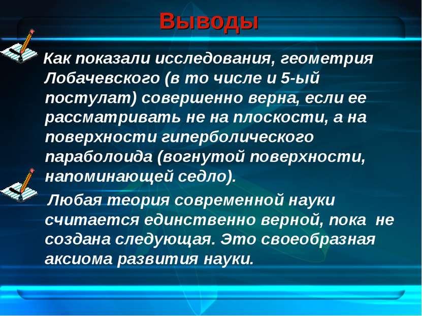 Выводы Как показали исследования, геометрия Лобачевского (в то числе и 5-ый п...
