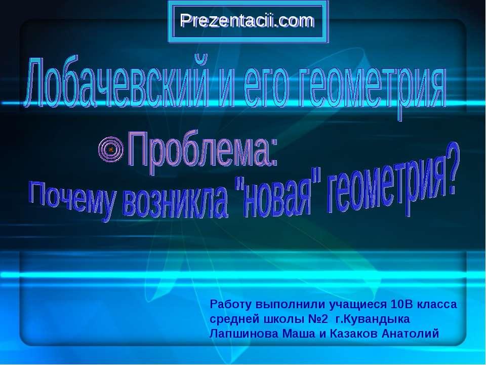 Работу выполнили учащиеся 10В класса средней школы №2 г.Кувандыка Лапшинова М...