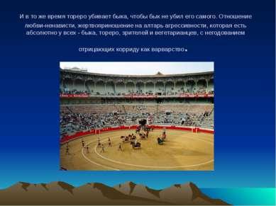 И в то же время тореро убивает быка, чтобы бык не убил его самого. Отношение ...