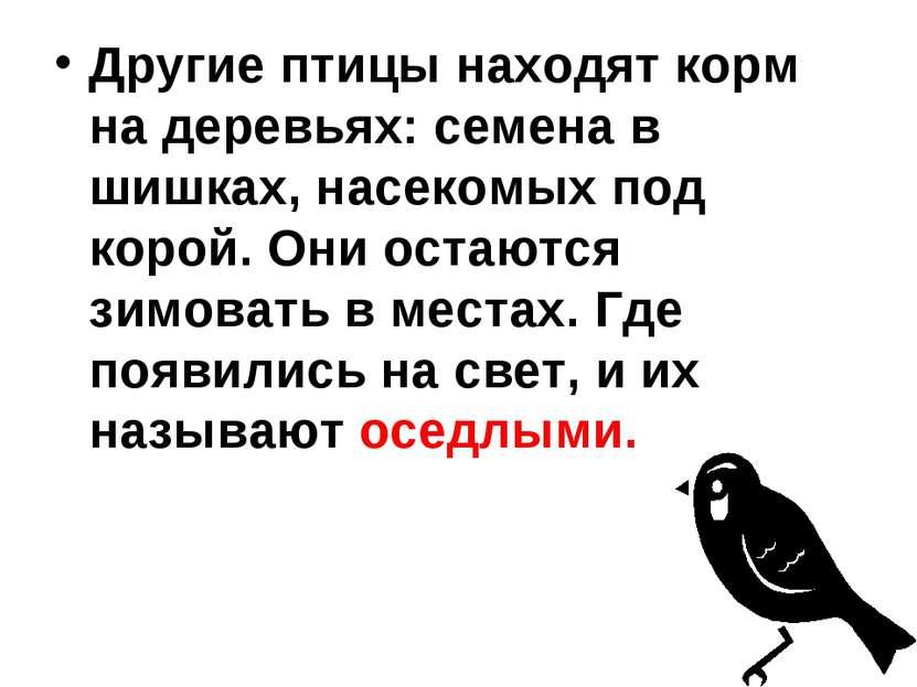 Другие птицы находят корм на деревьях: семена в шишках, насекомых под корой. ...