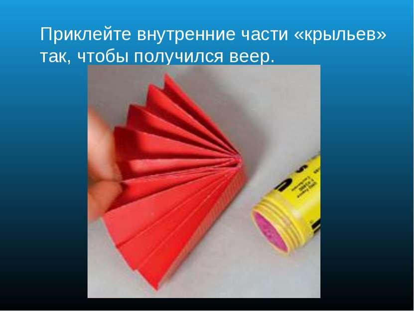 Приклейте внутренние части «крыльев» так, чтобы получился веер.