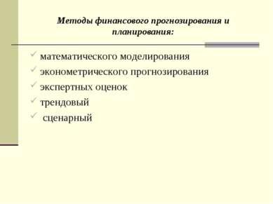 Методы финансового прогнозирования и планирования: математического моделирова...