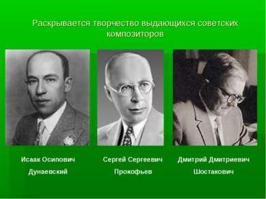 Раскрывается творчество выдающихся советских композиторов Исаак Осипович Дуна...