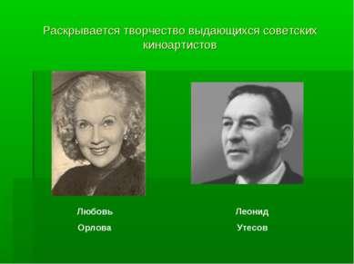 Раскрывается творчество выдающихся советских киноартистов Любовь Орлова Леони...