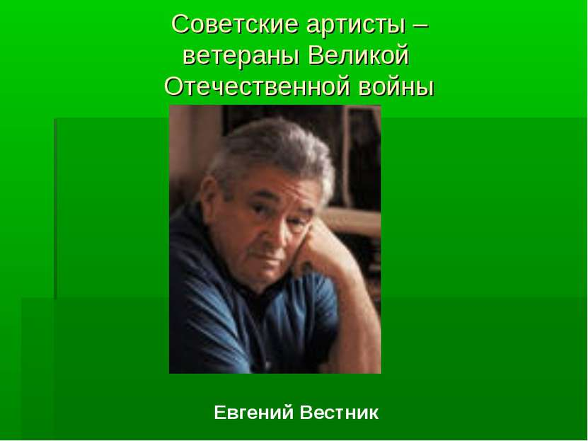 Советские артисты – ветераны Великой Отечественной войны Евгений Вестник