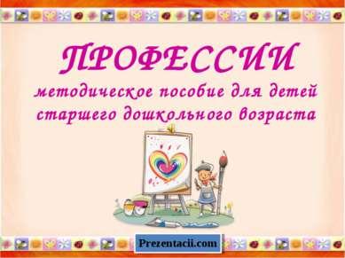 ПРОФЕССИИ методическое пособие для детей старшего дошкольного возраста