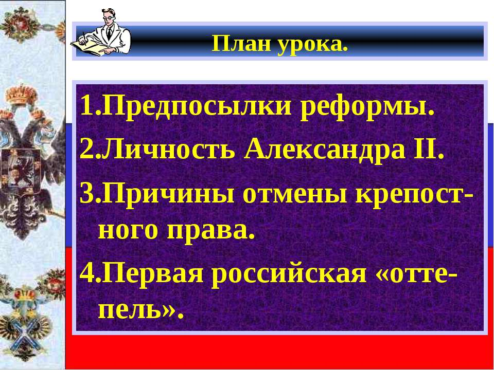 План урока. 1.Предпосылки реформы. 2.Личность Александра II. 3.Причины отмены...