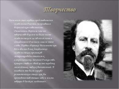 Бальмонт стал первым представителем символизма в поэзии, получившим всероссий...