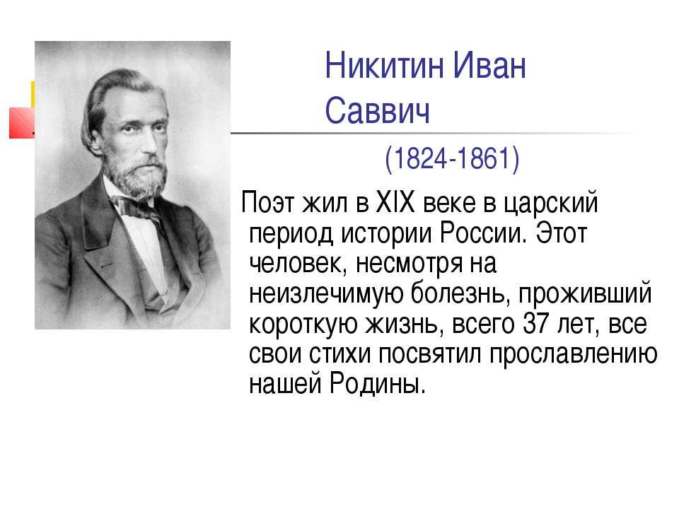 Никитин Иван Саввич (1824-1861) Поэт жил в XIX веке в царский период истории ...