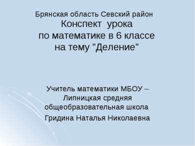Учитель математики МБОУ – Липницкая средняя общеобразовательная школа Гридина...