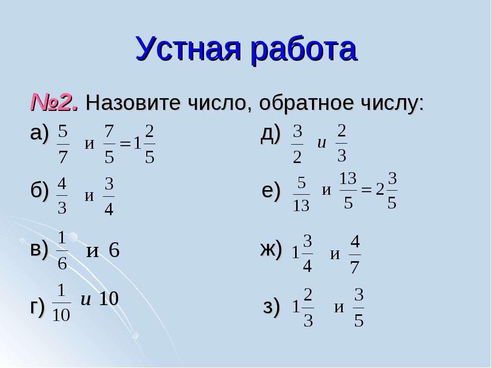 Устная работа №2. Назовите число, обратное числу: а) д) б) е) в) ж) г) з)