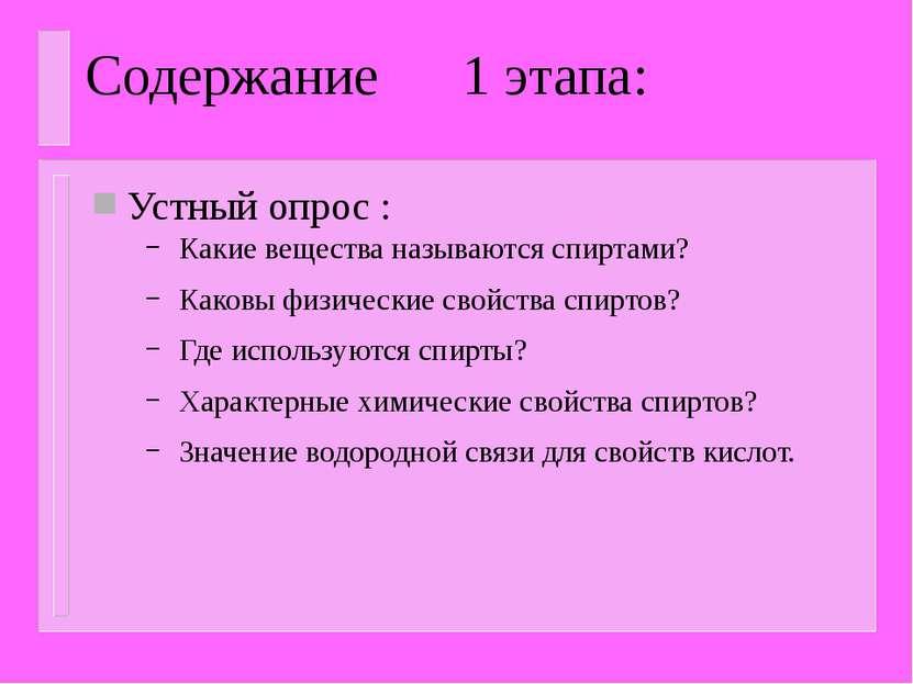 Содержание 1 этапа: Устный опрос : Какие вещества называются спиртами? Каковы...