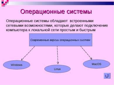 Операционные системы обладают встроенными сетевыми возможностями, которые дел...