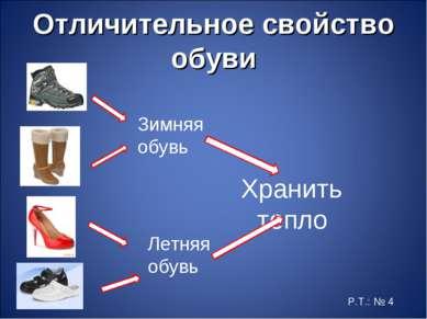 Отличительное свойство обуви Хранить тепло Зимняя обувь Летняя обувь Р.Т.: № 4