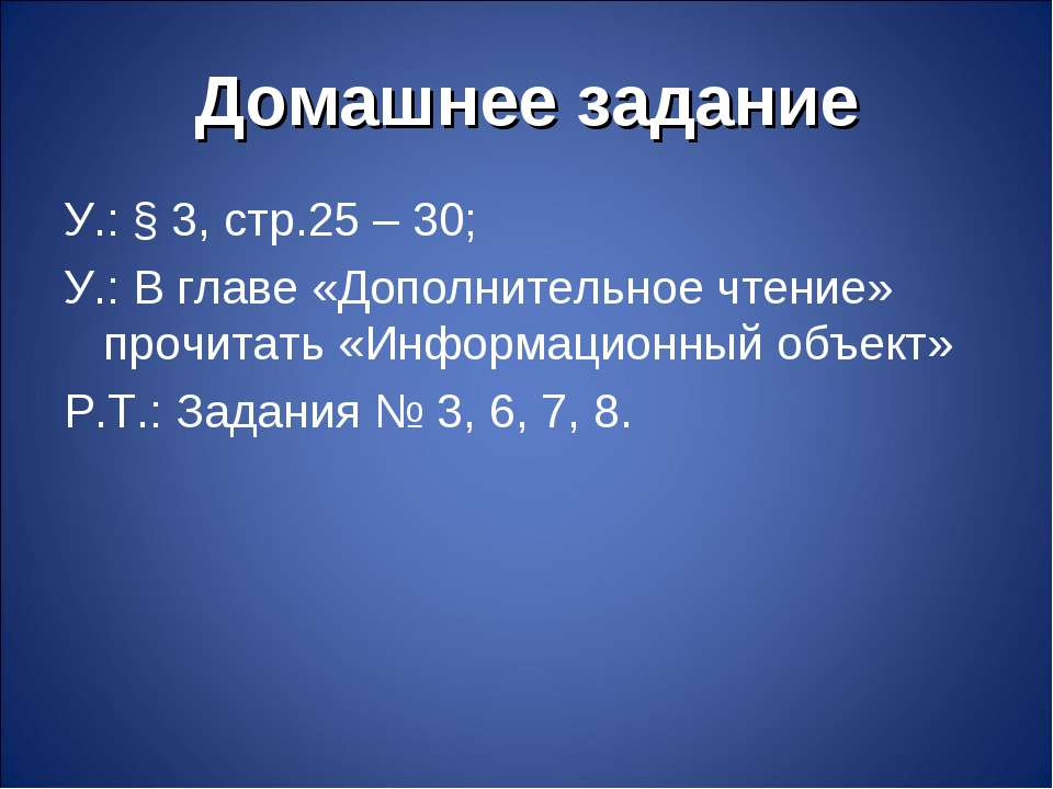 Домашнее задание У.: § 3, стр.25 – 30; У.: В главе «Дополнительное чтение» пр...