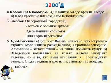 4.Пословицы и поговорки: а)На нашем заводе брак не в моде. б)Завод красен не ...