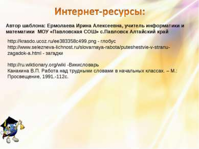 Автор шаблона: Ермолаева Ирина Алексеевна, учитель информатики и математики М...