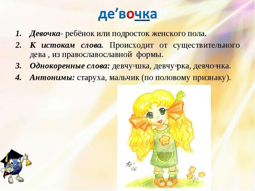 Девочка- ребёнок или подросток женского пола. К истокам слова. Происходит от ...