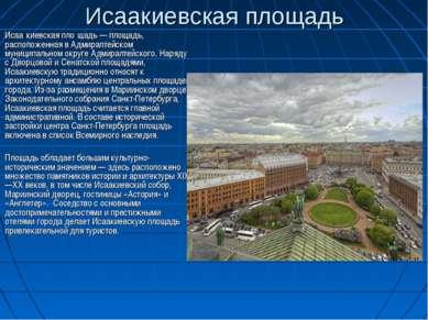 Исаакиевская площадь Исаа киевская пло щадь — площадь, расположенная в Адмира...