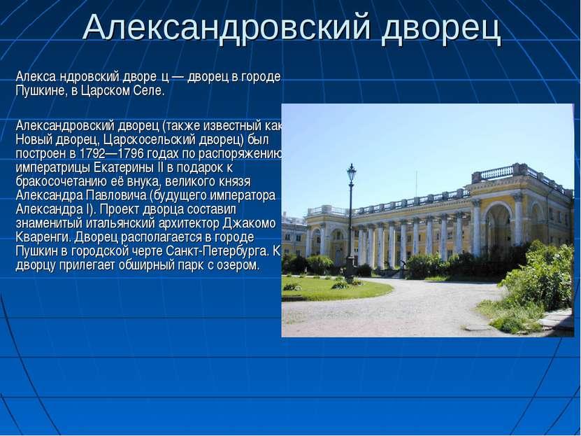 Александровский дворец Алекса ндровский дворе ц — дворец в городе Пушкине, в ...