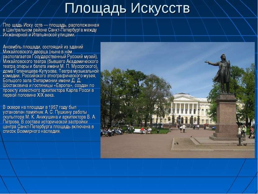 Площадь Искусств Пло щадь Иску сств — площадь, расположенная в Центральном ра...