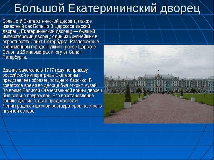 Большой Екатерининский дворец Большо й Екатери нинский дворе ц (также известн...