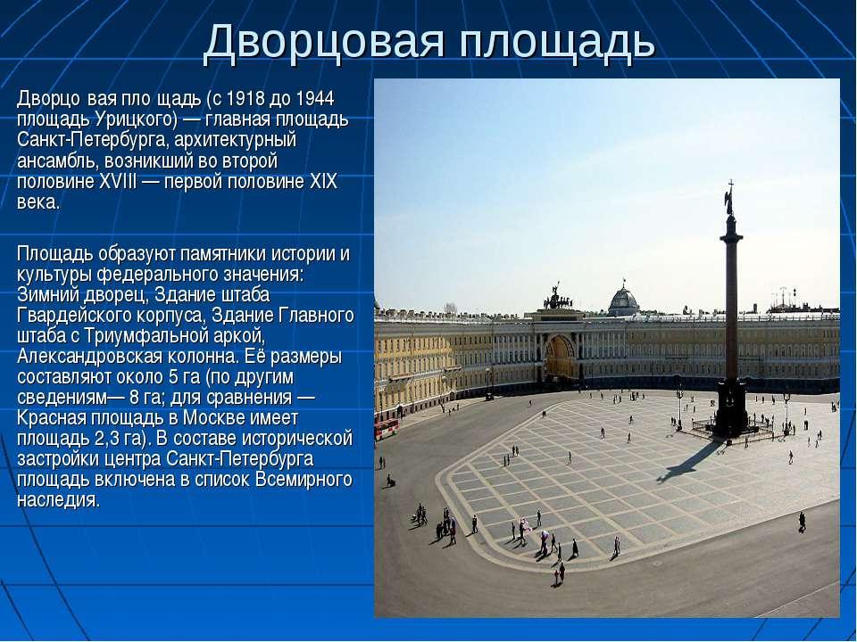 Дворцовая площадь Дворцо вая пло щадь (с 1918 до 1944 площадь Урицкого) — гла...