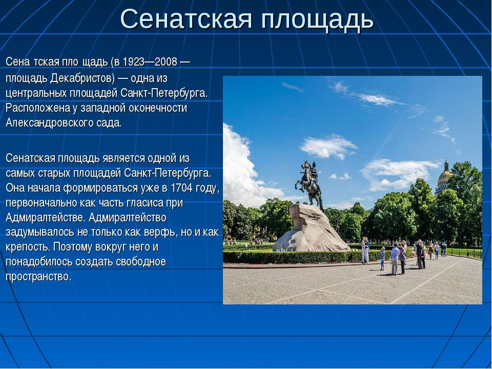 Сенатская площадь Сена тская пло щадь (в 1923—2008 — площадь Декабристов) — о...