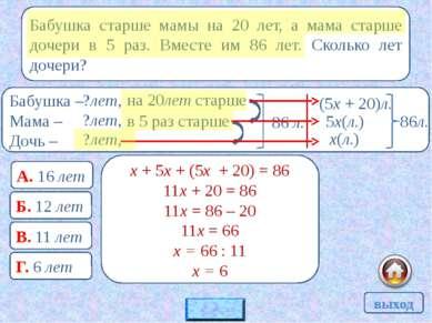 340 А. 15х + 10(х – 4) = 340 Б. 10х + 15(х + 4) = 340 В. 10х + 15(х – 4) = 34...