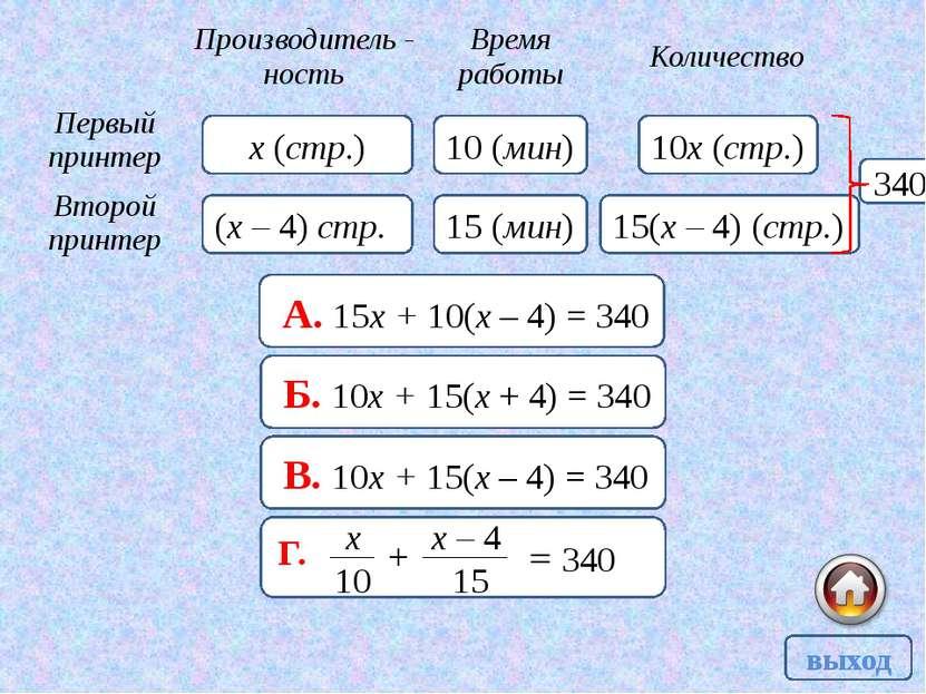 А. 10х + 20(х – 2) = 320 Б. 10х + 20(х + 2) = 320 В. 20х + 10(х + 2) = 320 х ...