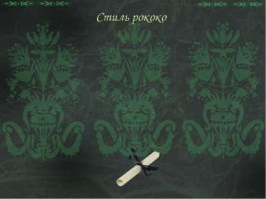 Рококо (от фр.rocaille— декоративная раковина, ракушка, рокайль), реже роко...