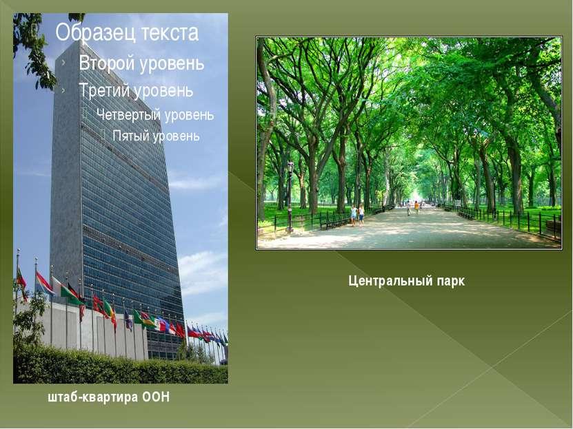 штаб-квартира ООН Центральный парк