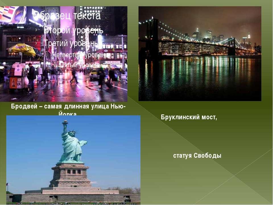 Бродвей – самая длинная улица Нью-Йорка Бруклинский мост, статуя Свободы