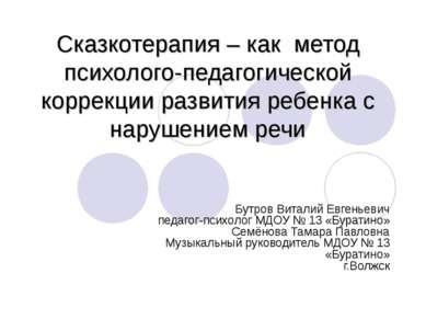 Сказкотерапия – как метод психолого-педагогической коррекции развития ребенка...