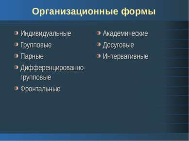 Организационные формы Индивидуальные Групповые Парные Дифференцированно-групп...