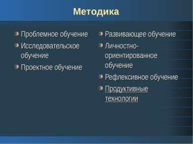 Методика Проблемное обучение Исследовательское обучение Проектное обучение Ра...