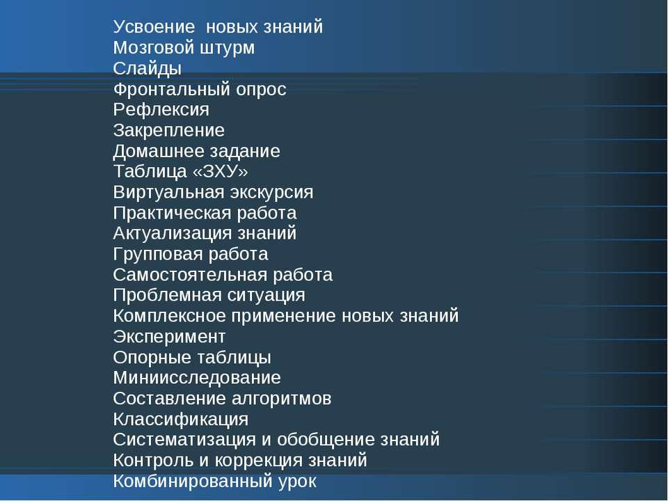 Усвоение новых знаний Мозговой штурм Слайды Фронтальный опрос Рефлексия Закре...