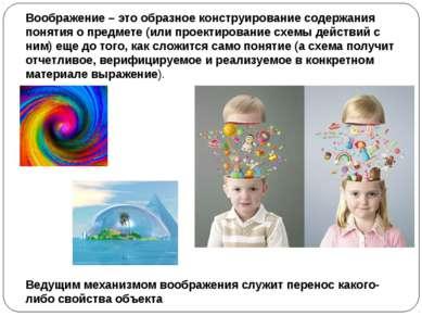 Воображение – это образное конструирование содержания понятия о предмете (или...