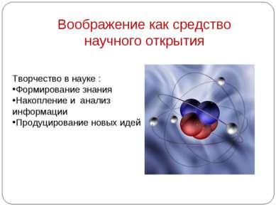 Воображение как средство научного открытия Творчество в науке : Формирование ...