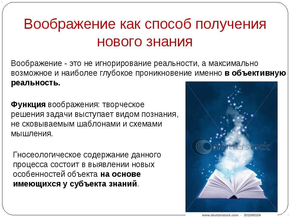 Воображение как способ получения нового знания Воображение - это не игнориров...