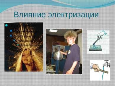 Влияние электризации