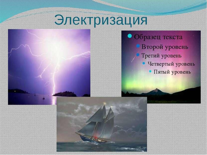 Электризация