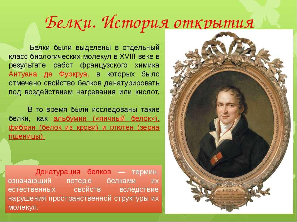 Белки. История открытия Белки были выделены в отдельный класс биологических м...