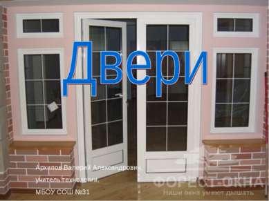 Архипов Валерий Александрович, учитель технологии, МБОУ СОШ №31