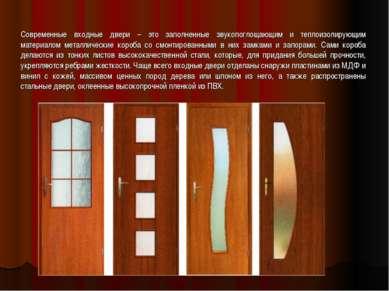 Современные входные двери – это заполненные звукопоглощающим и теплоизолирующ...