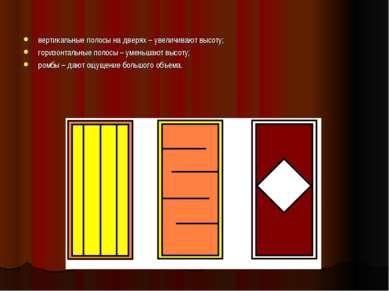 вертикальные полосы на дверях – увеличивают высоту; горизонтальные полосы – у...