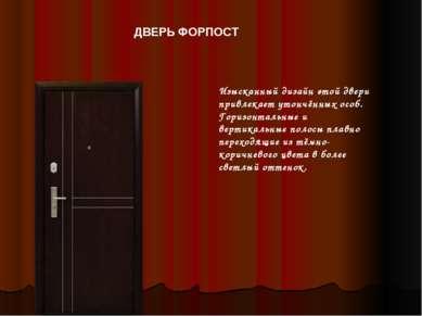 Изысканный дизайн этой двери привлекает утончённых особ. Горизонтальные и вер...